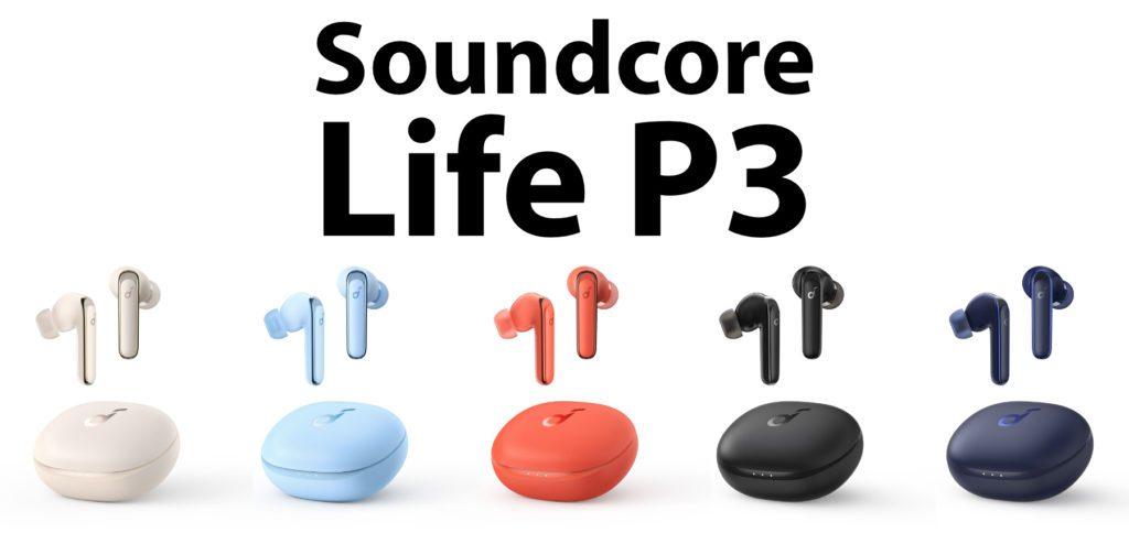 Anker hat heute die Soundcore Life P3 Kopfhörer mit ANC und Bluetooth 5.0 vorgestellt. Bis 5. Juli 2021 könnt ihr euch einen 25%-Rabatt-Gutschein sichern.